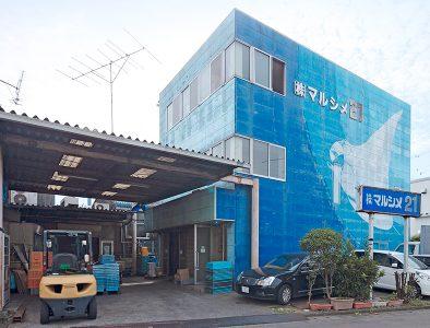株式会社 マルシメ21の写真